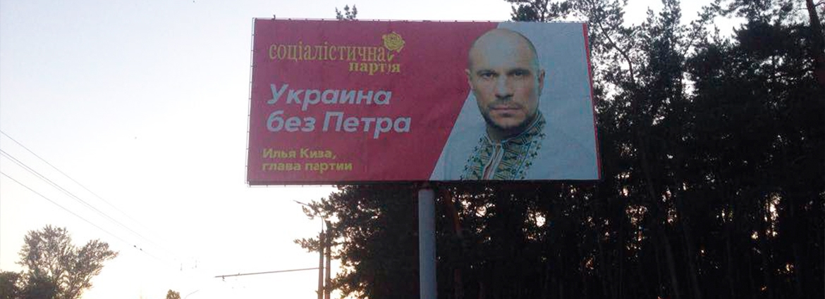 "Authorities trying to clean out country from advertisements of ""Ukraine without Peter!"" campaign"