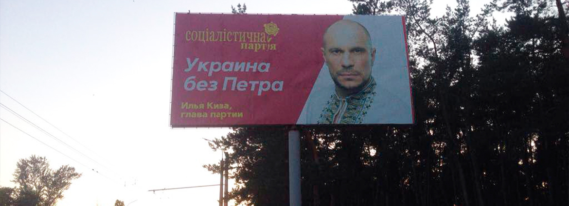 """Authorities trying to clean out country from advertisements of """"Ukraine without Peter!"""" campaign"""