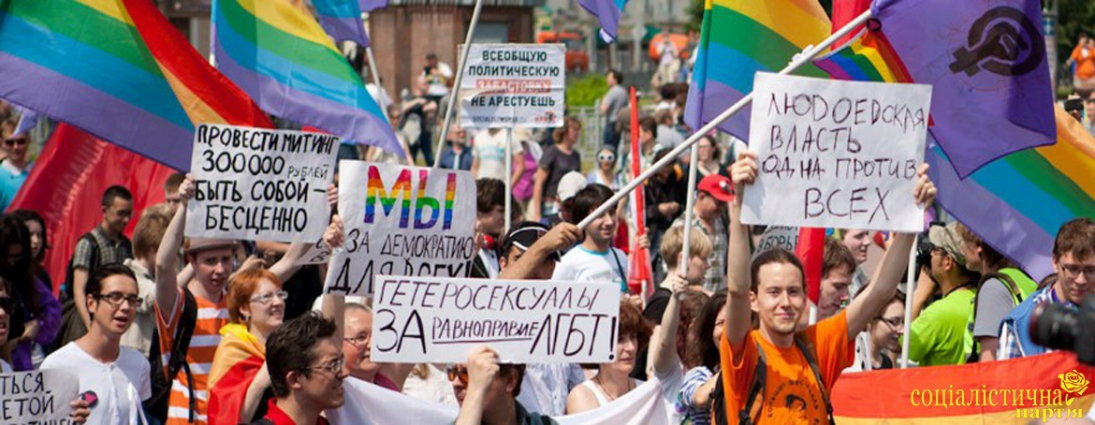 """European values"" or manipulation? Why are gay prides organized in Ukraine?"